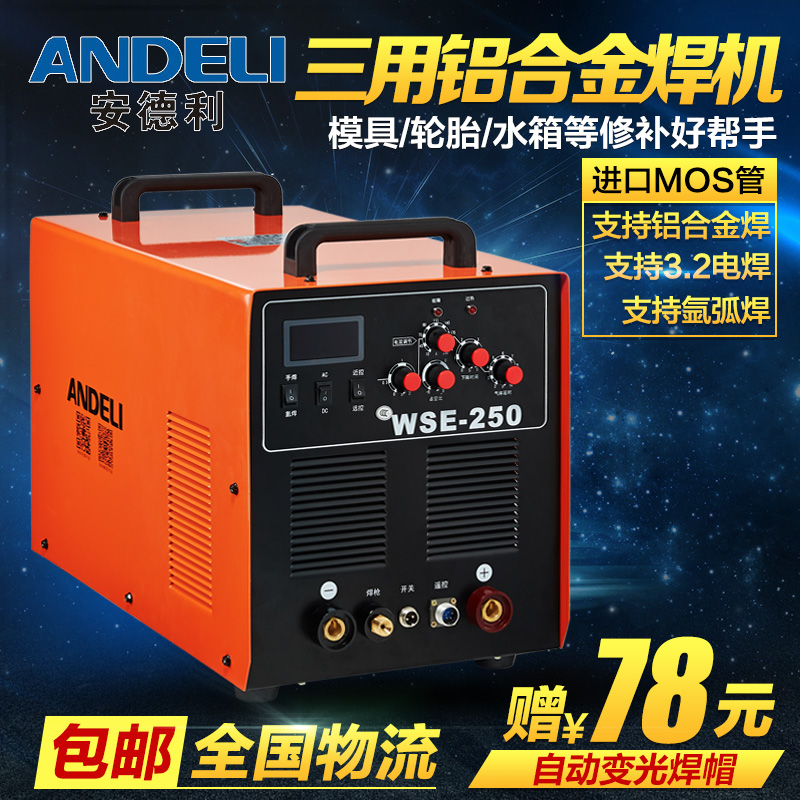 Andre WSE-250 small v ac and dc welding machine tig welding aluminum welding aluminum welding machine with three