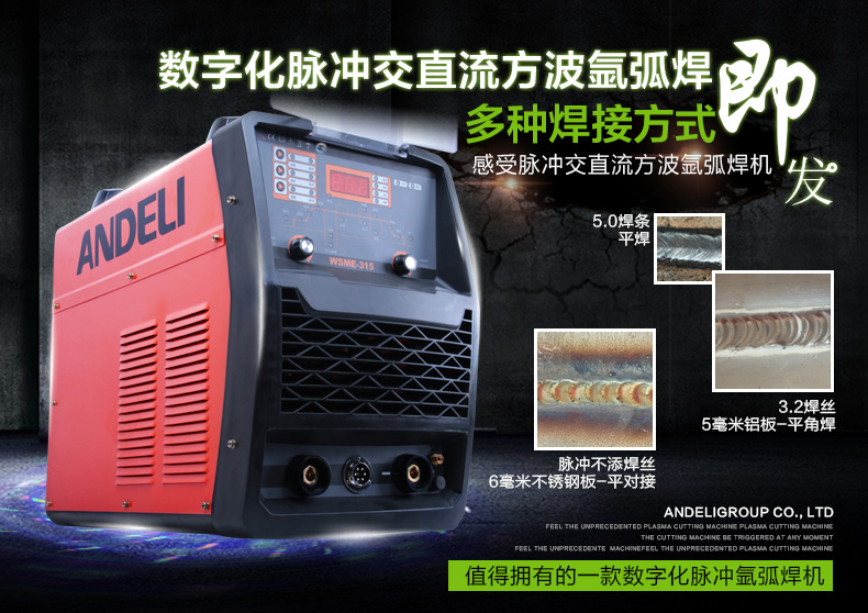 Andre WSME-315 digital ac-dc square wave pulse welding machine welding machine copper and aluminum welding cap welding machine to send