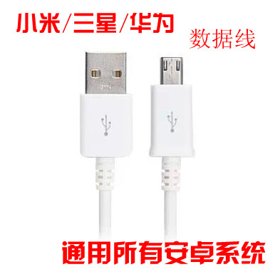 Andrews data cable data cable universal micro usb data cable samsung htc millet huawei charging cable data cable