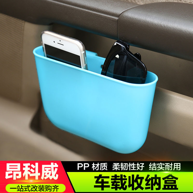 Ang kewei car car car trash box bag material net hanging large glove box storage barrels automotive supplies