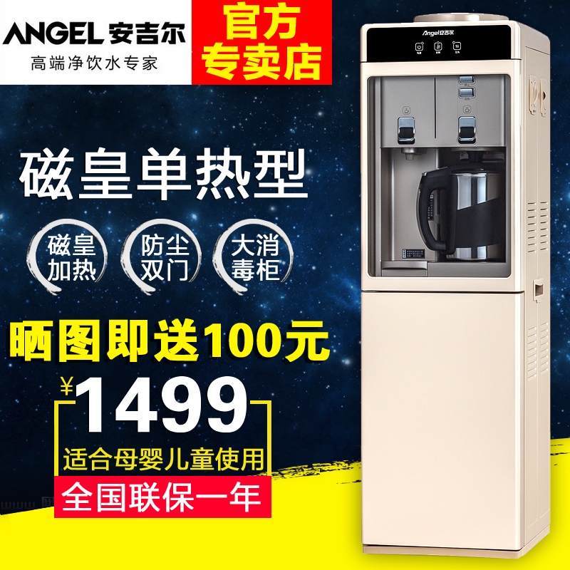 Angel drinking fountains vertical external electromagnetic induction heating heating and cooling household disinfection cabinet Y2487LK authentic