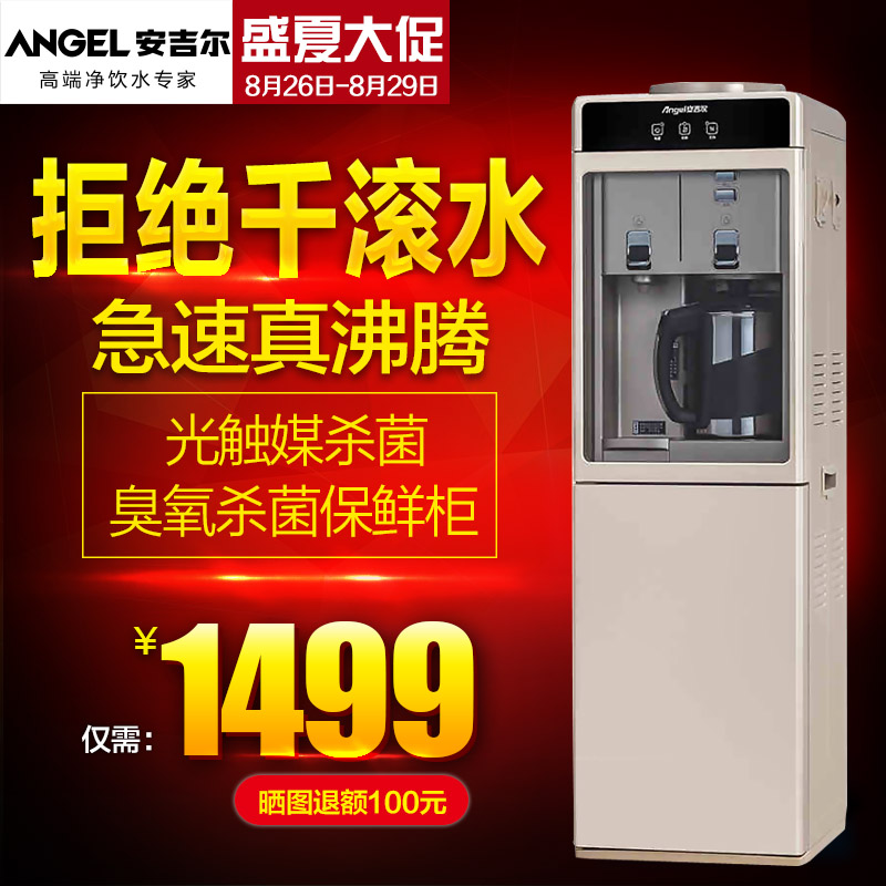 Angel drinking fountains vertical hot household Y2487LK office high transparent door electromagnetic tankless