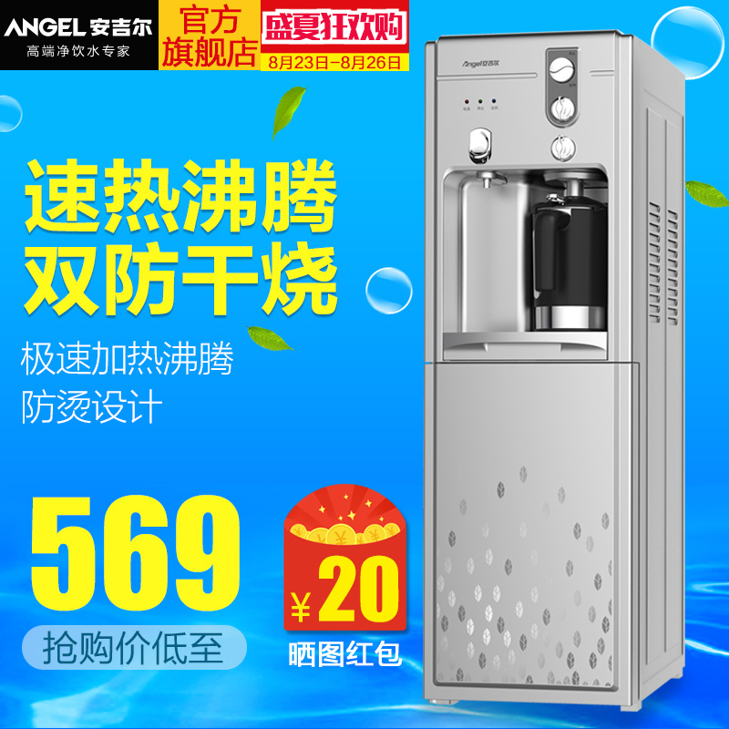 Angel hot and cold water dispenser vertical desktop y1058 ice hot water dispenser refrigeration gutless speed hot water machine