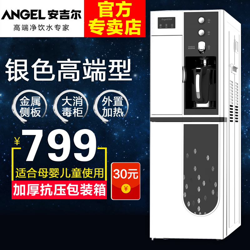 Angel hot and cold water dispenser vertical tankless speed hot temperature hot ice hot y1268 gutless home double doors