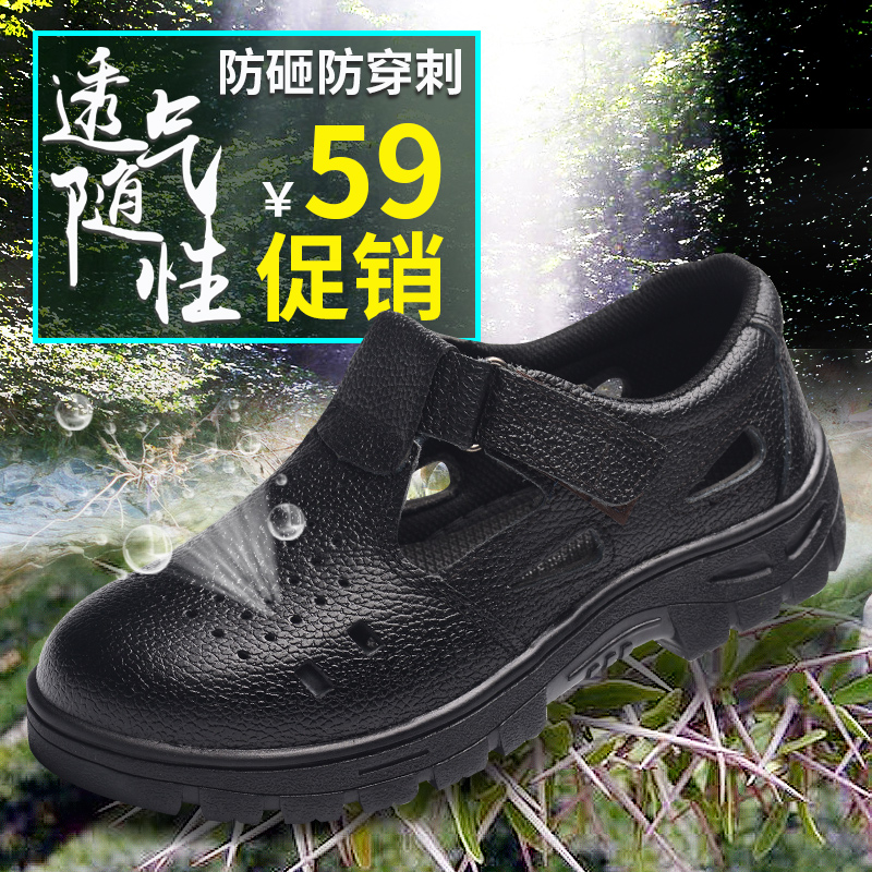 Angel shield baotou steel safety shoes men smashing anti puncture protective shoes work shoes wear and breathable cool summer shoes