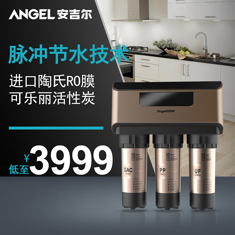 Angel water purifier kitchen drinking straight water purifier ro membrane reverse osmosis water purifier ultrafiltration unsolicited water filter home Pure water