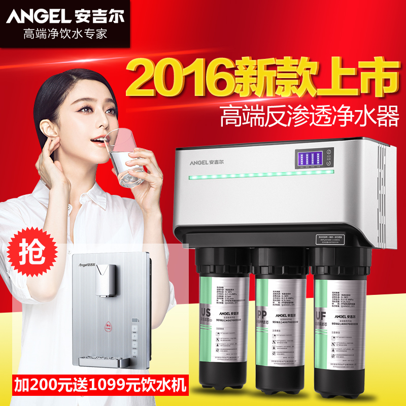 Angel water purifier water purifier home kitchen drinking straight J2577 filtered tap water reverse osmosis water machine