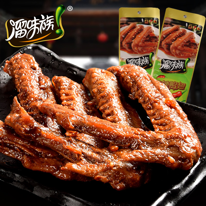 Anhui specialty ethnic flavor slipped casual snack spicy duck wings lo duck wings vacuum bagged snack food goods