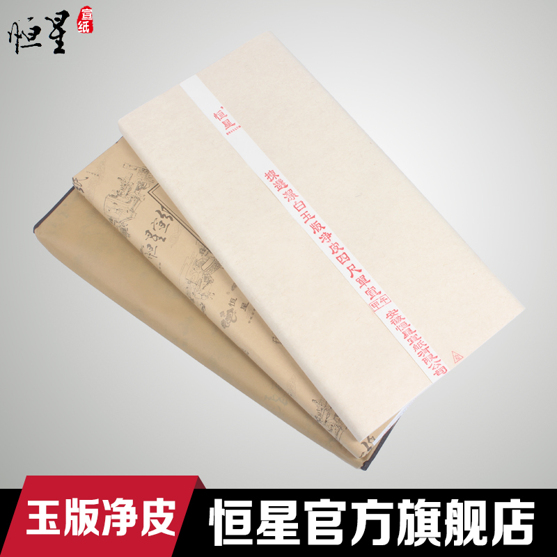 Anhui star grade jade net rice paper skin painting calligraphy creation special rice paper declared ancient handmade gifts