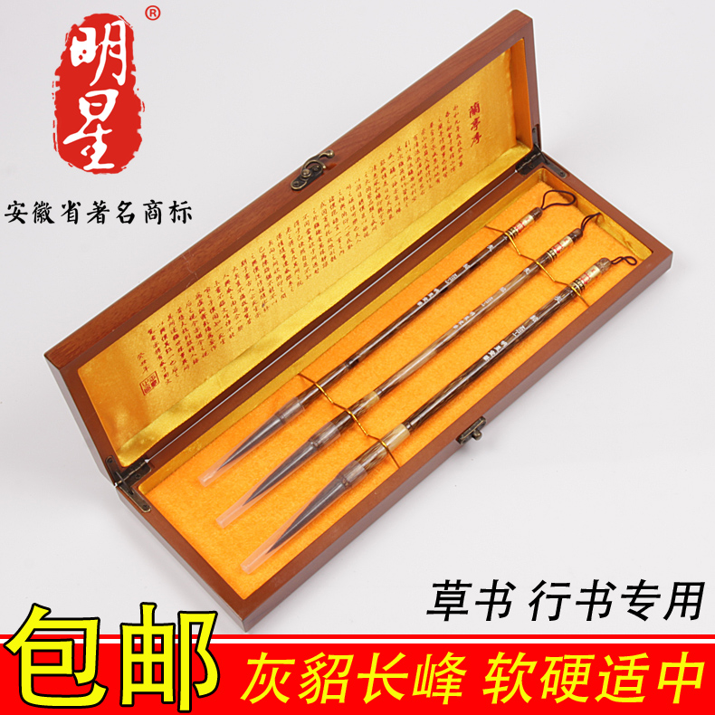 Anhui star xuan gray mink brush kit wenfangsibao nagamine cursive calligraphy and painting medium and small three loaded