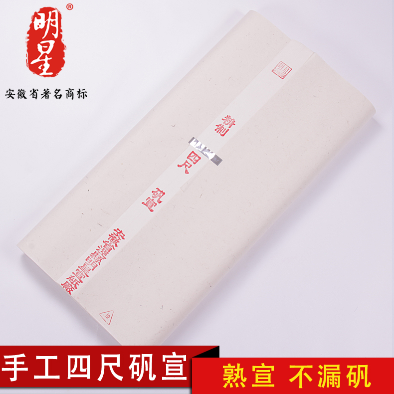 Anhui star xuan paper manual cooked xuan xuan alum meticulous lower case copy of the brush creation does not leak alum