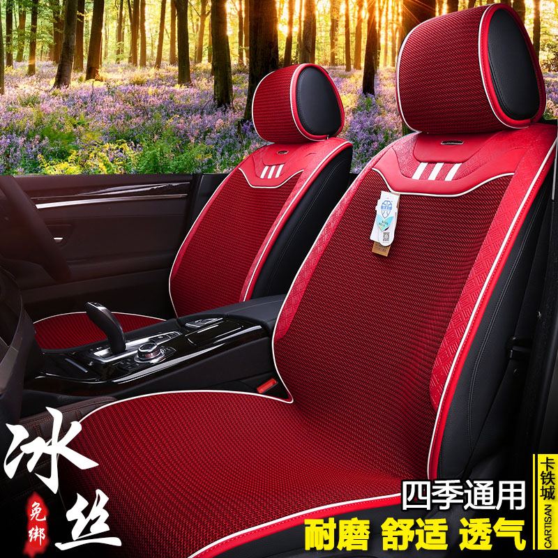 Animal husbandry and treasure ice silk tie free car seat cushion four seasons treasure fertile bx5 yusheng s330 acura cdx swaziland x7 chang'an cx70