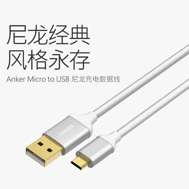 Anker nylon-6 s7 tablet phone universal data cable andrews micro usb data cable high speed longer charging