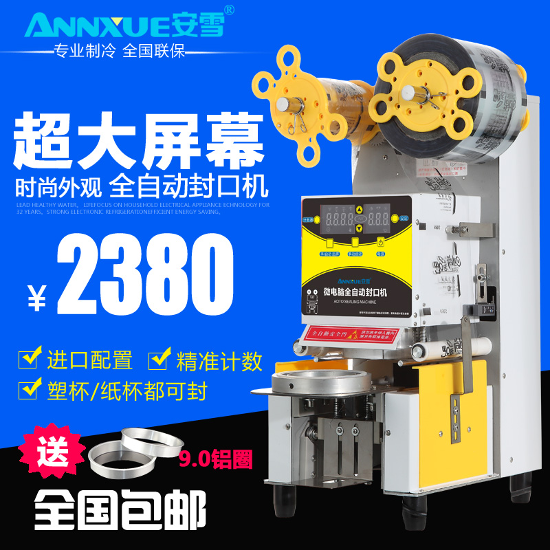 Ann snow special milk tea shop commercial automatic sealing machine tea cup sealing machine lcd