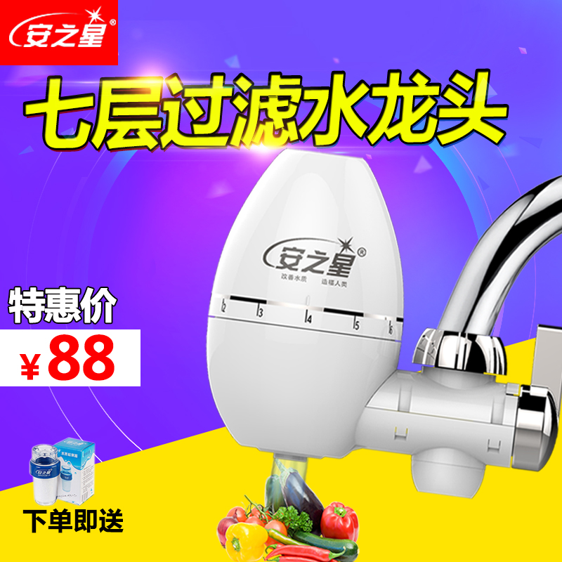 Ann star faucet water filter home water purifier water filter water purifier home water purifier water purifier kitchen