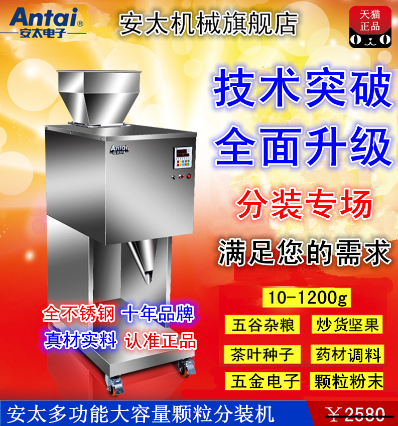 Antai 1000 granular powder filling machine tea automatic quantitative filling machine grains nuts filling machine filling machine
