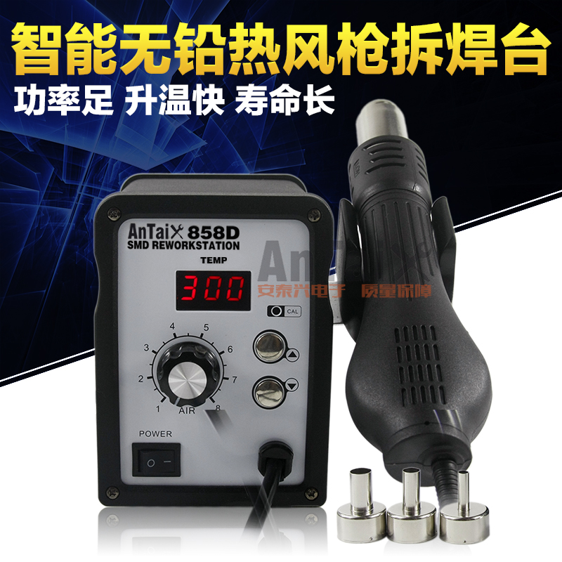 Antaix ATX858D digital soldering station hot air gun hot air rework station stubbs cylinder rotating wind hot air station