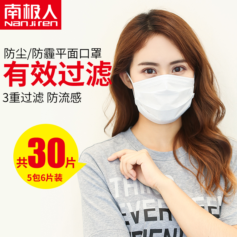 Antarctic germs pm2.5 disposable masks dust masks fog and haze sunscreen for men and women through the gas black summer tide thin section