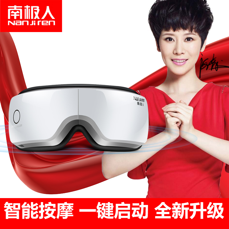 Antarctic wireless device eye massager eye instrument eye massager eye protection device eye massager eye protection