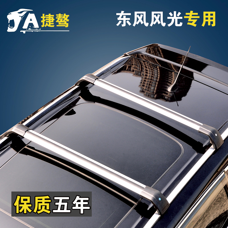 Ao jie dongfeng scenery 580 popular sx6 special modified aluminum luggage rack roof rack crossbars mute