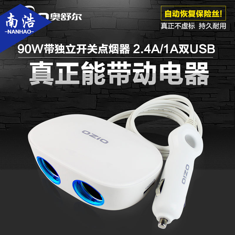 Ao shuer car cigarette lighter one in two with switch usb car charger one in three car multifunction Chargers
