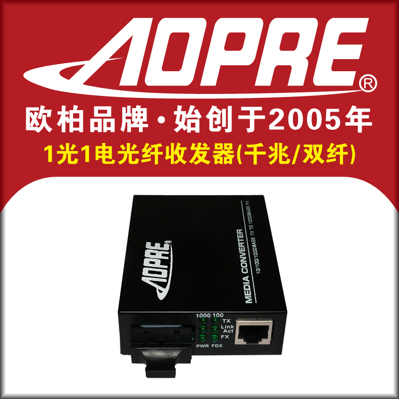 Aopre oubai 1 electric light 1 gigabit fiber optic transceivers an electric light a single multimode fiber pairs Photoelectric converter