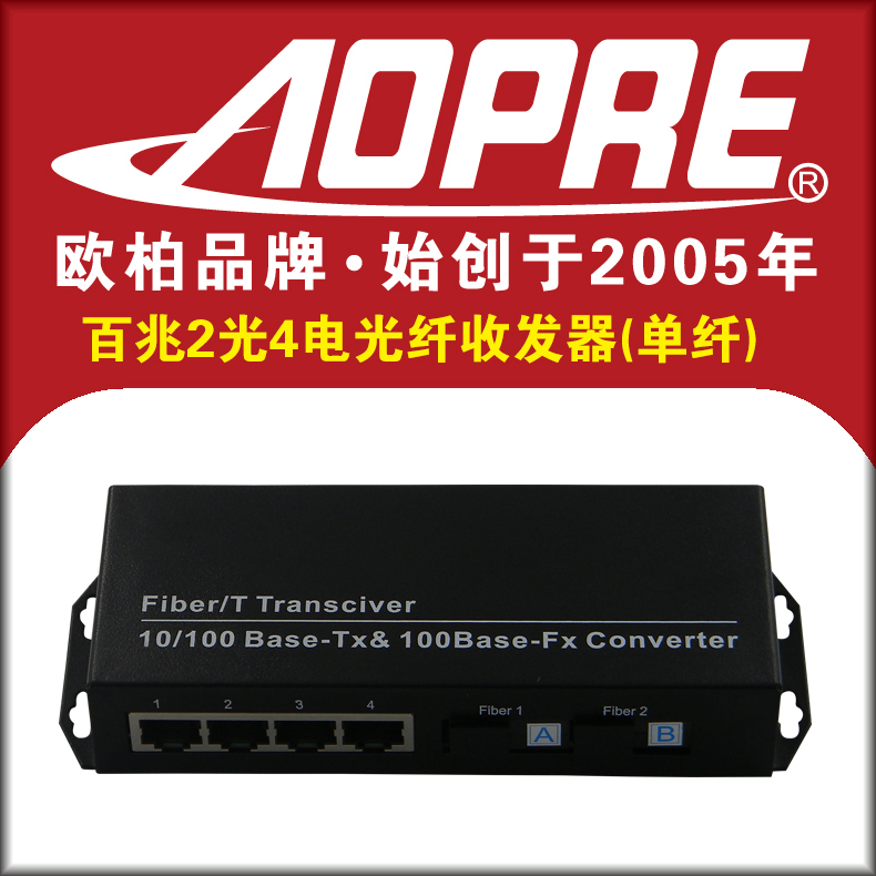 Aopre oubai 25公éfast 2 light 4 light four electrical fiber optic transceivers ii sonic-electric transformation is a single price