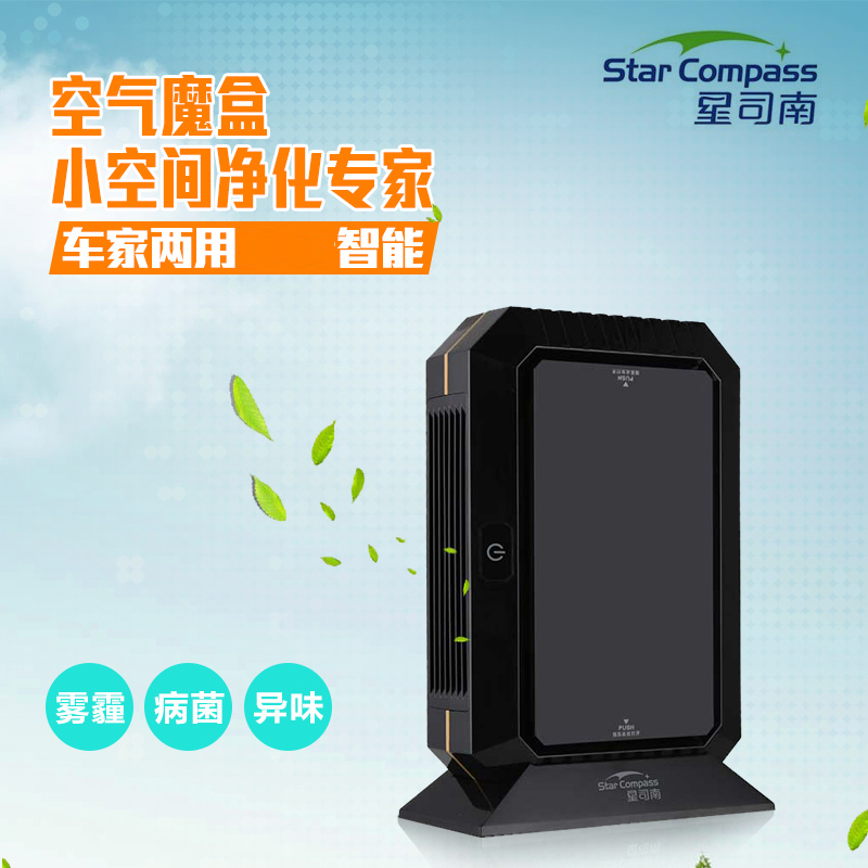 AP990 star sinan car air purifier car oxygen bar anion net kill bacteria in addition to formaldehyde pm2.5