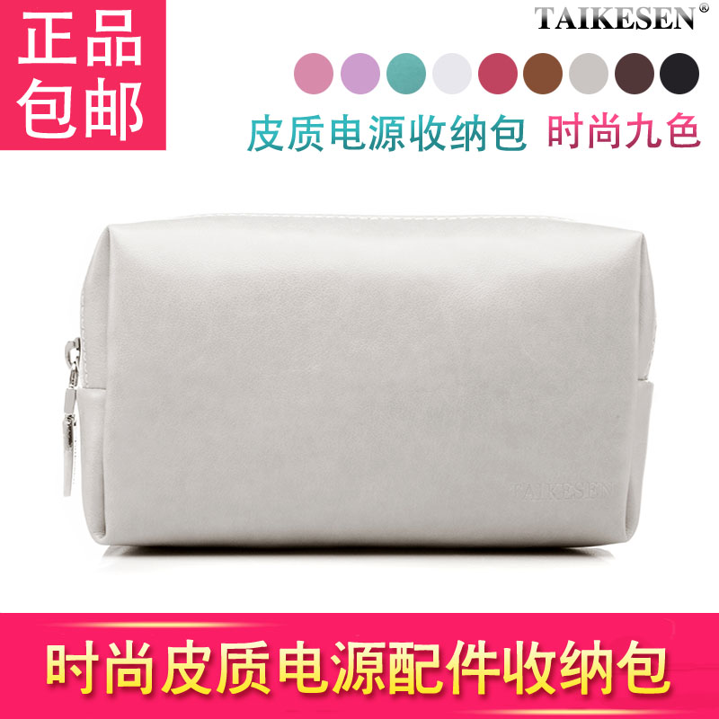 Apple laptop accessories macbook accessories bag leather bag portable digital storage bag power pack