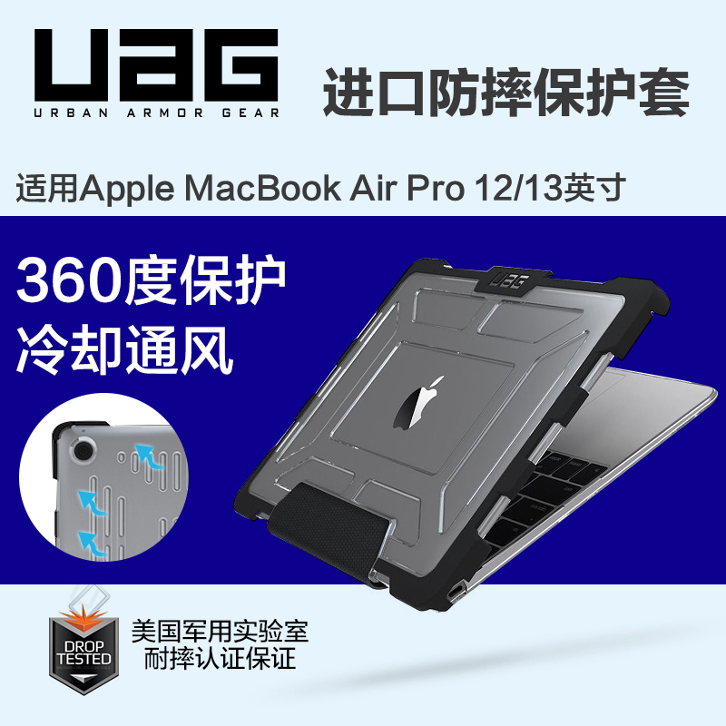 Apple laptop case macbook air pro uag imports drop resistance protective shell protective sleeve 12 inch 13 inch