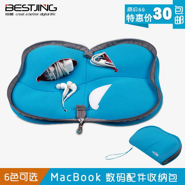 Apple laptop mac pro13 MacBook12 air power data cable digital storage bag accessories