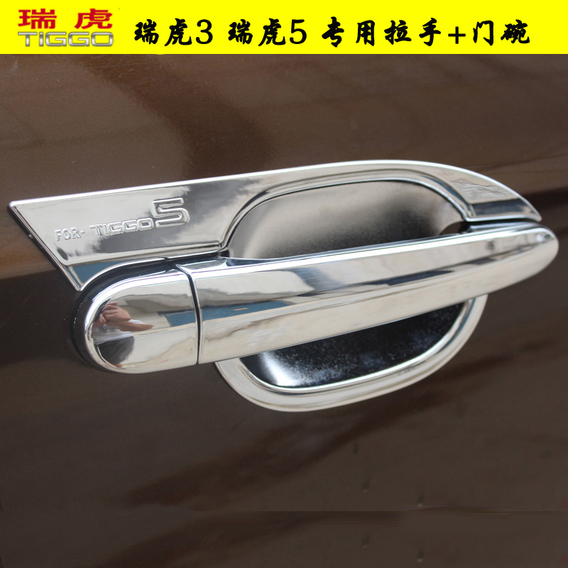 Applicable chery tiggo 3 tiggo 5 door handle bowl door handle door handle mounting special modification decorative light strip
