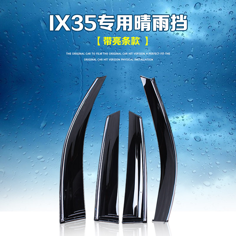 Applicable to the beijing hyundai ix35 rain shield modern ix25 dedicated windows rain eyebrow rain storm gear modification highlight bar