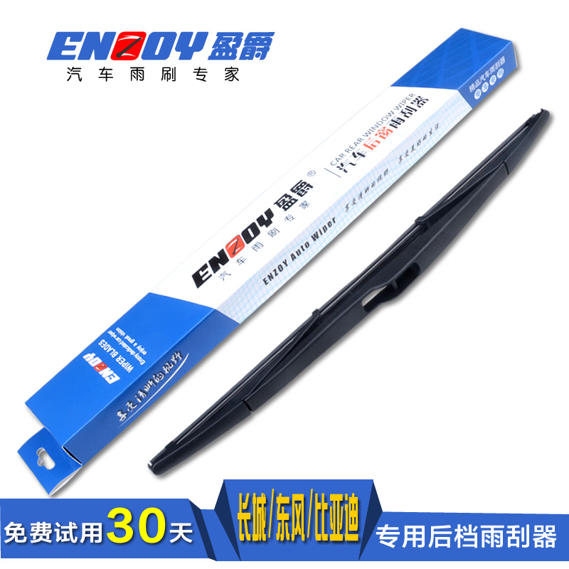 Applicable to the great wall hover h3h6h5 F0M6 di biya dongfeng fengshen h30 behind the rear wiper wiper blades
