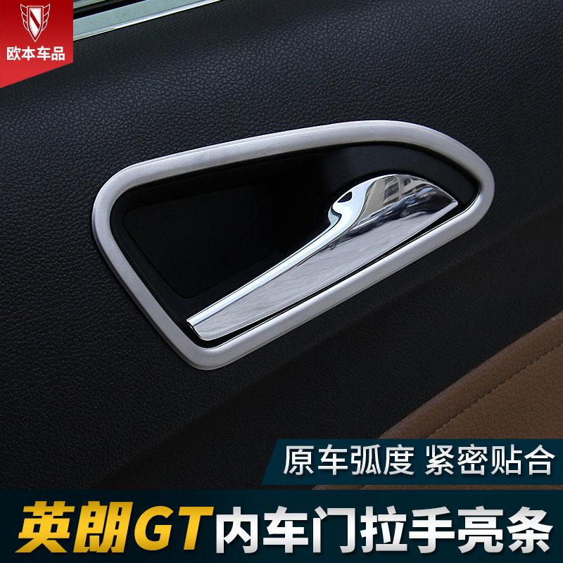 Get Quotations · Applicable To The Inner Door Handle Trim Buick Hideo Gt  Hideo Gt Interior Door Bowl Decorative