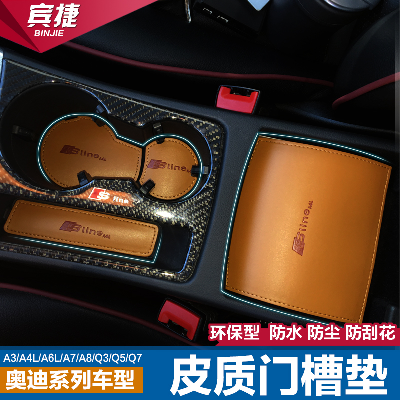 Applicable to the new audi a4l/a6l/a3/q5/q3/a5/q7a8 gate slot pad Watercups skid pad interior conversion