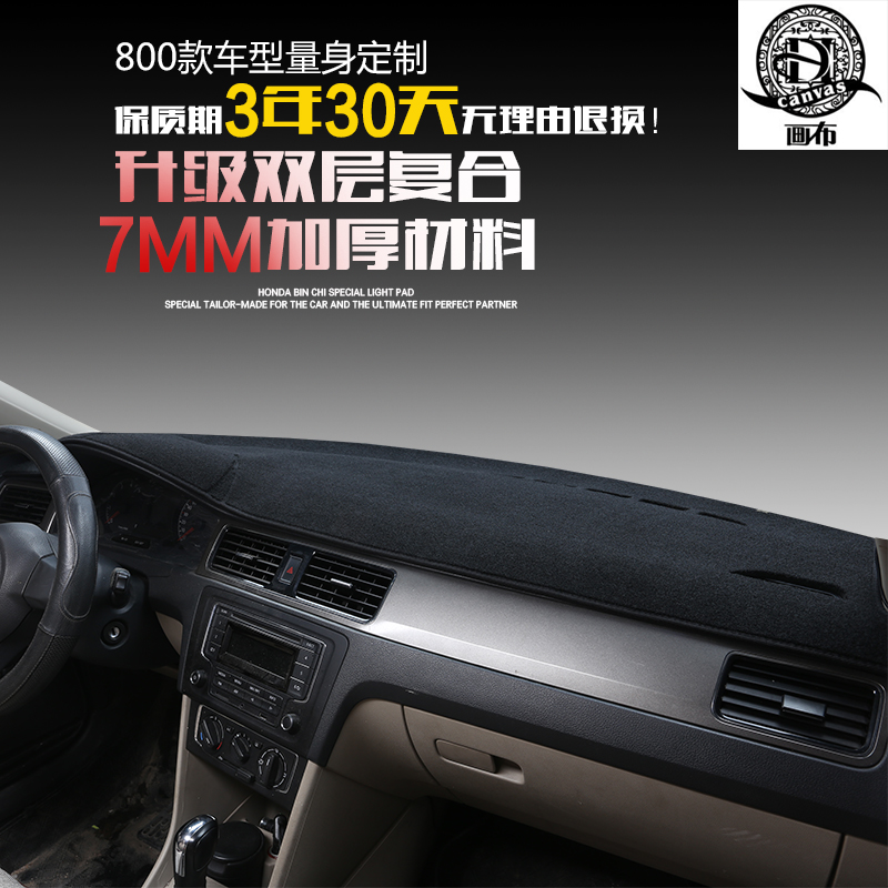 Applicable to the new volkswagen touareg dashboard control pad dark interior modification accessories dust shading sunscreen protection
