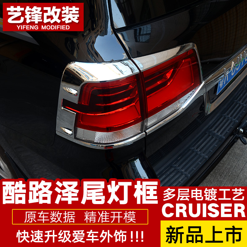 Applicable to the rand cool road chak toyota lc200 tail lamp rear light box modified taillights tail lamp lighting strip