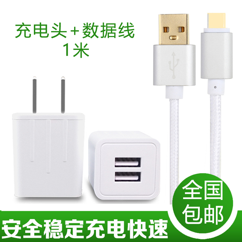 Applicable type-c data cable v8 huawei glory p9 charging cable meizu music as millet 5 s phone 4c pro6
