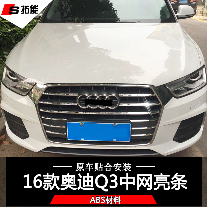 Apply to paragraph 16 audi q3 grille trim strip light exterior modified pieces decorative light strip fog article body highlight bar