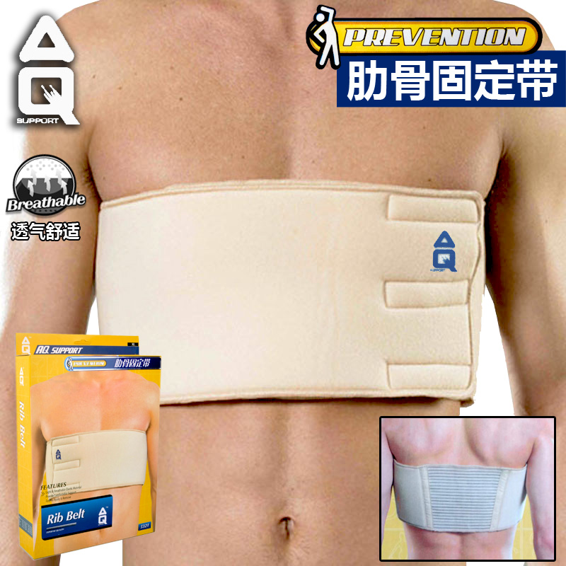 Aq chest protector ribs fixed postoperative rehabilitation brace to prevent muscle strain protection belt movement aq 5321