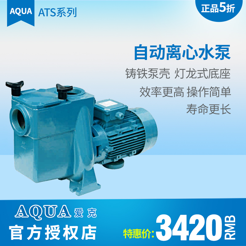 """Aqua/eyck"" filtrating swimming pool equipment/circular cast iron water pump automatic centrifugal pump data—data based series"