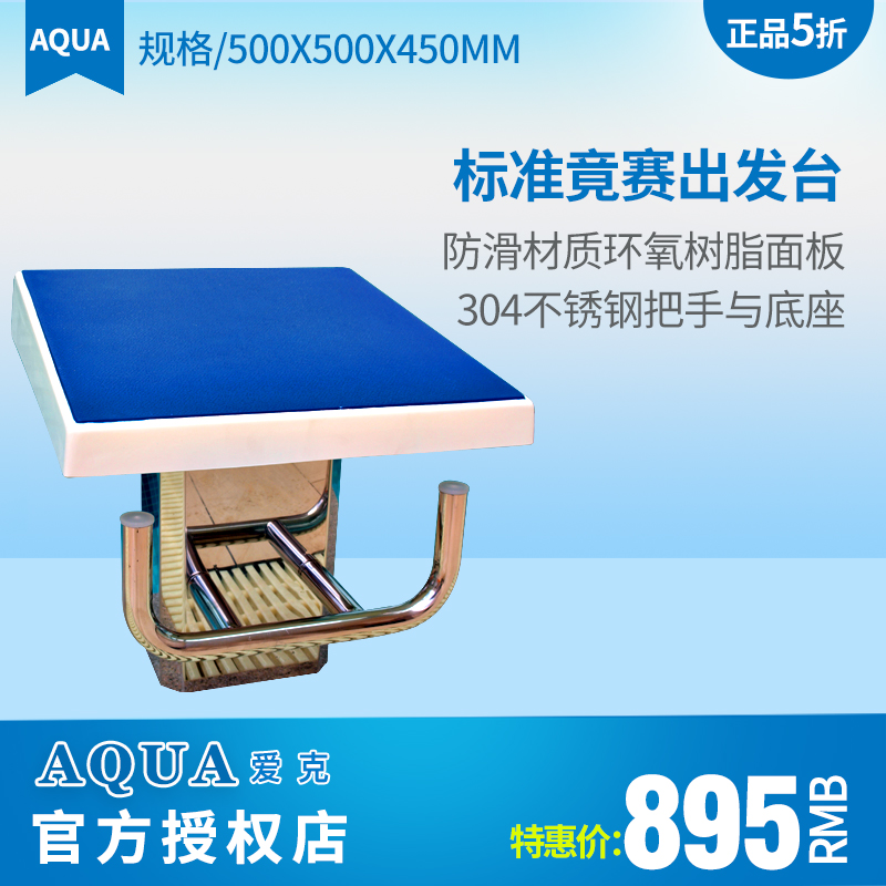 "efb309e1109 Get Quotations · ""Aqua eyck†surrounding ancillary equipment standard swimming  pool starting platform racer quality"