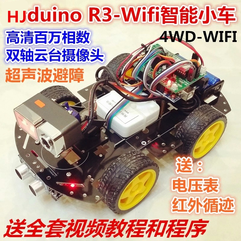 Ar/hjduino r³ surge-trouble ptz wifi wifi smart car video car tracking avoidance suite