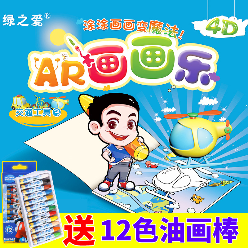 Ar tu tu music genuine 4d 3d smart card book early childhood picture books picture books early childhood toys sound hanging figure bao yue xiu Box