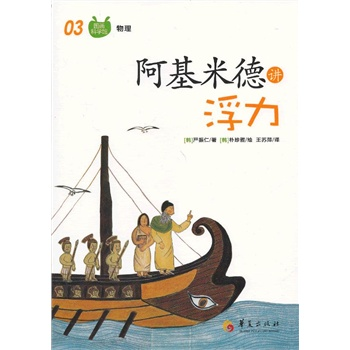 Archimedes buoyancy talk (korea) yan zhen ren, (south korea) park ya jane painted,çèping Huaxia publishing house 97