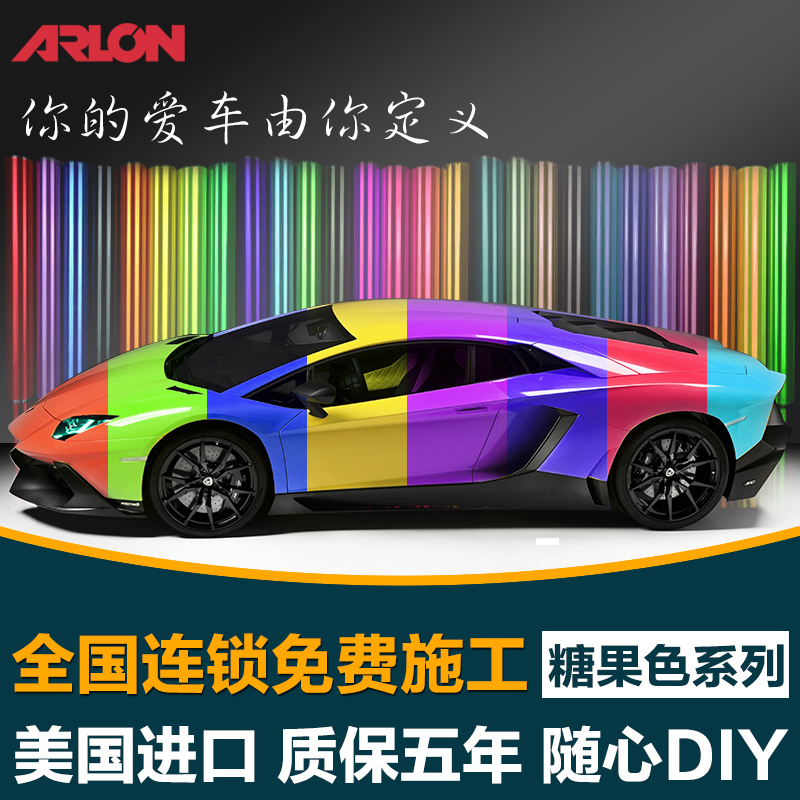 Arlon candy color change color film car light film body color change film glossy metal film nationwide construction
