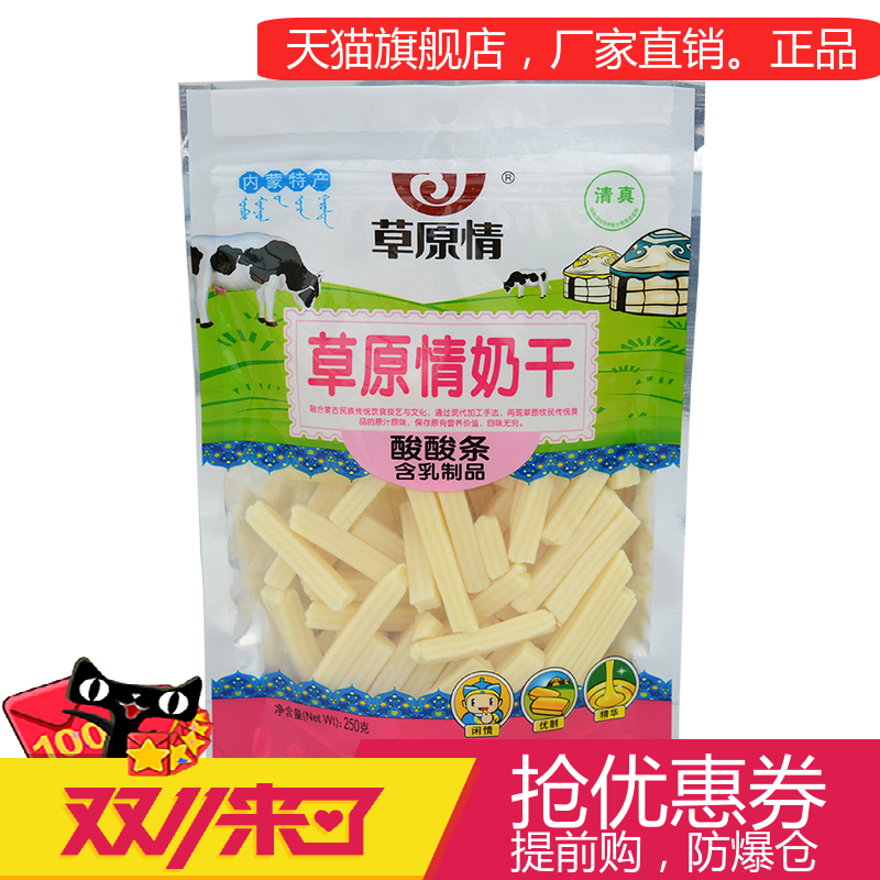 Article 250g inner mongolia specialty grasslands of mongolia cheese and sour milk dry milk halal food