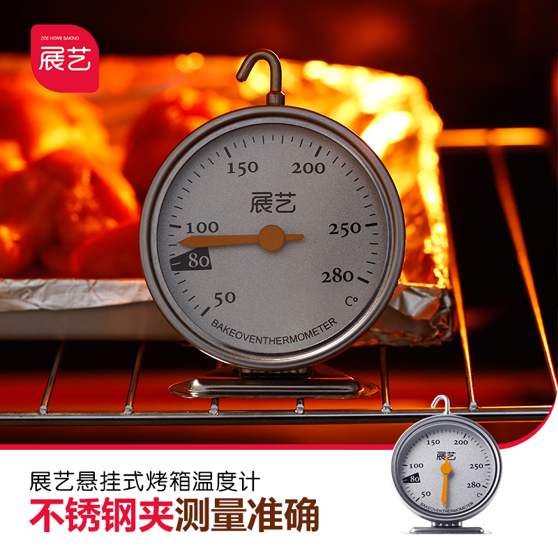 Arts exhibition bakeware stainless steel oven thermometer ZY0103