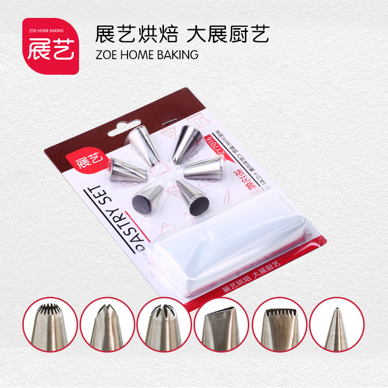 Arts exhibition baking tools decorating decorating bag decorating kit mouth ZY7016